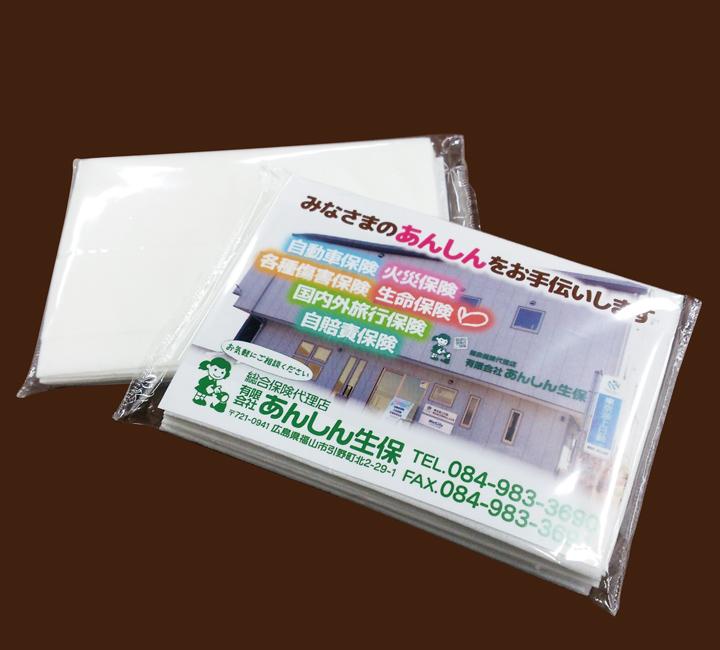 ㈲あんしん生保様/広告付ポケットティッシュ