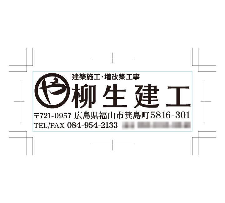 柳生建工様/ゴム印