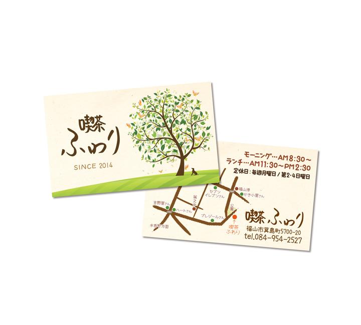 喫茶ふわり様/ショップカード
