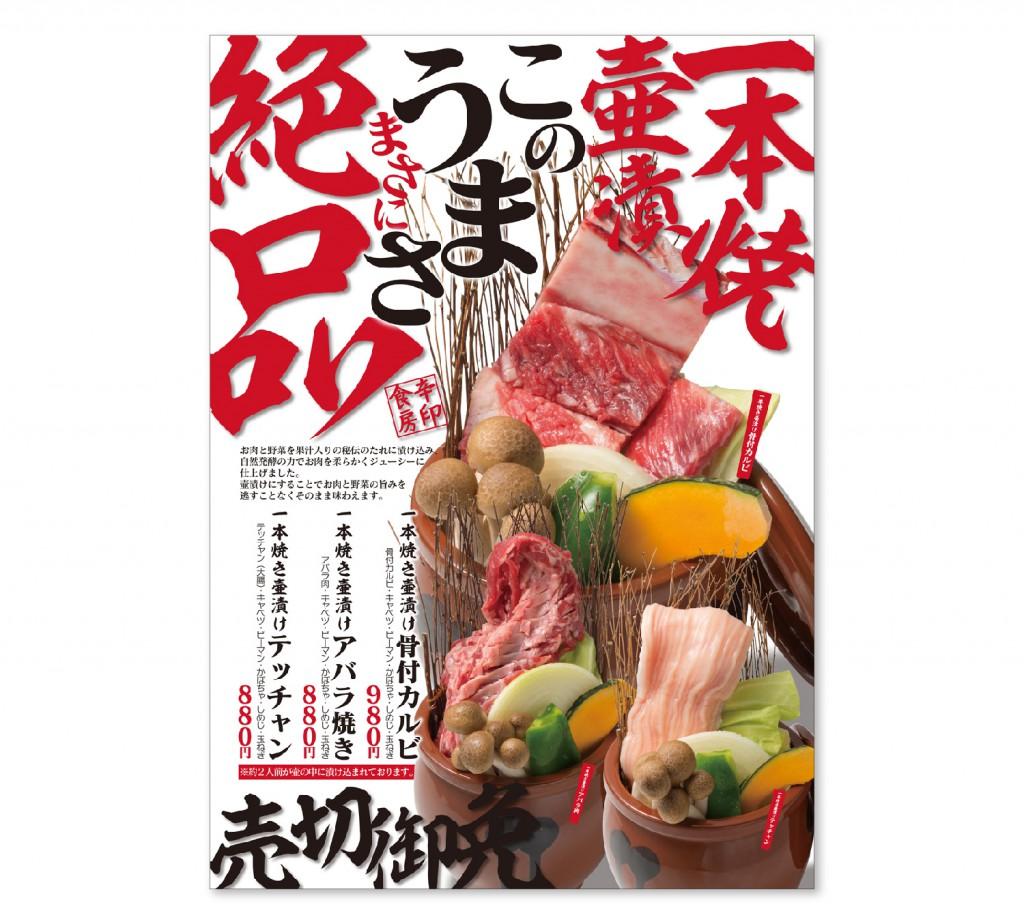 食辛房様/壷焼きB2ポスター