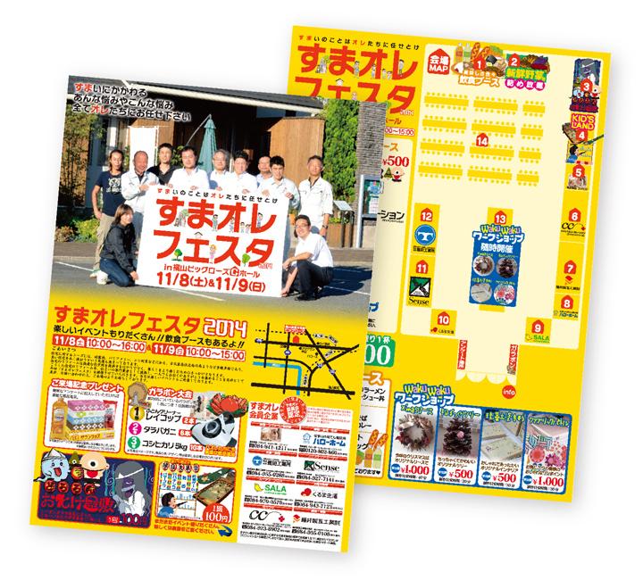 すまオレフェスタ様/イベント告知ポスター(A3)