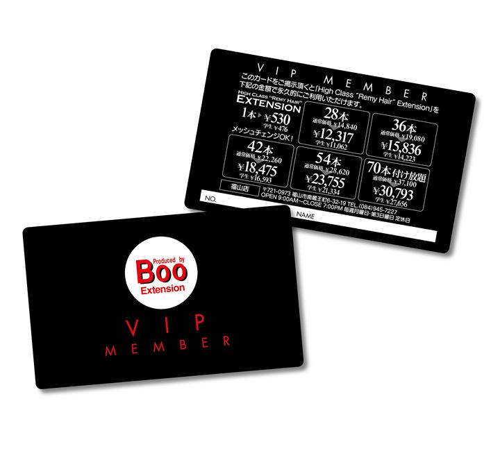 BooHair様/ディスカウントVIPカード
