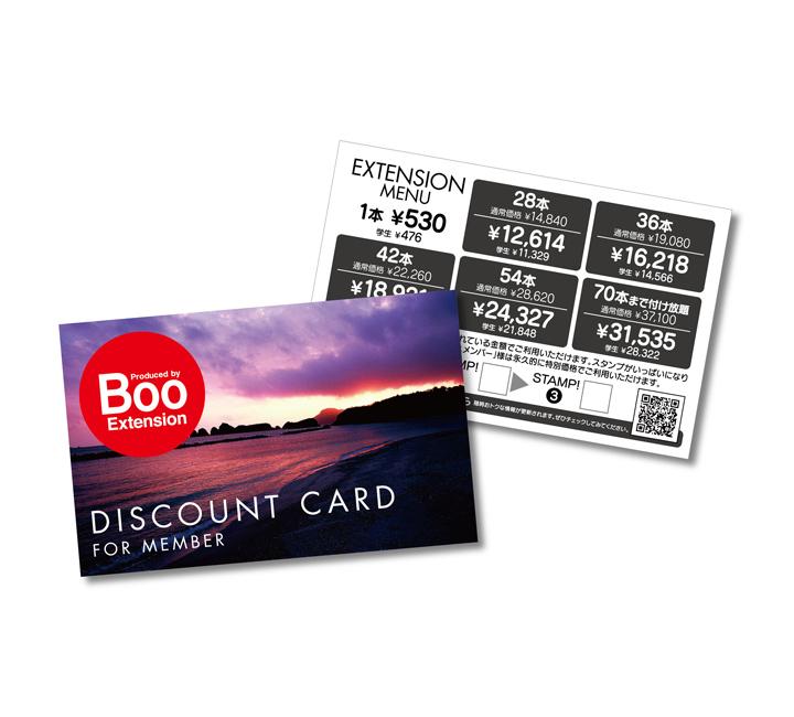 BooHair様/ディスカウントカード