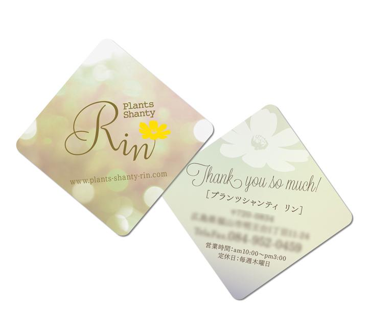Plants Shanty Rin 吉原様/商品用ギフトカード