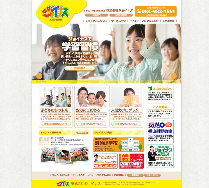株式会社ジョイナス様/ウェブサイト