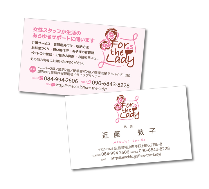 For the Lady様/名刺