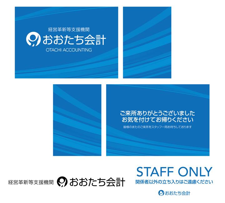 おおたち会計様/ドアシートデザイン