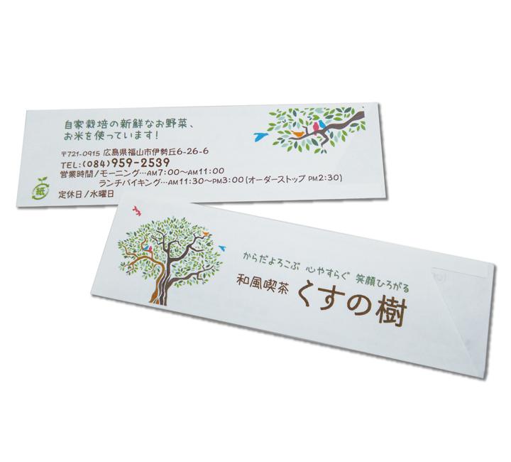和風喫茶くすの樹様/はし袋