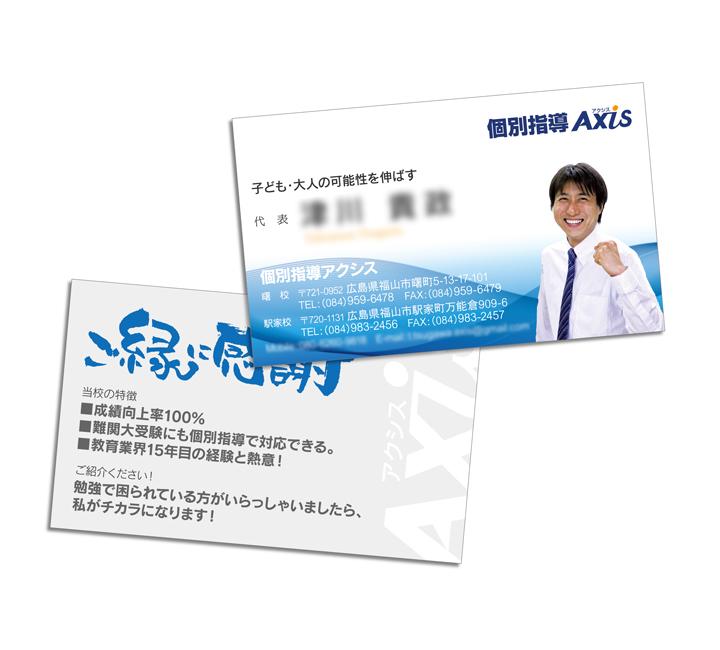 個別指導AXIS曙校様/名刺
