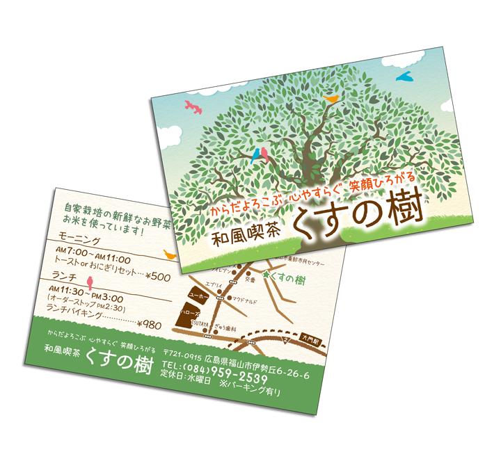和風喫茶くすの樹様/ショップカード