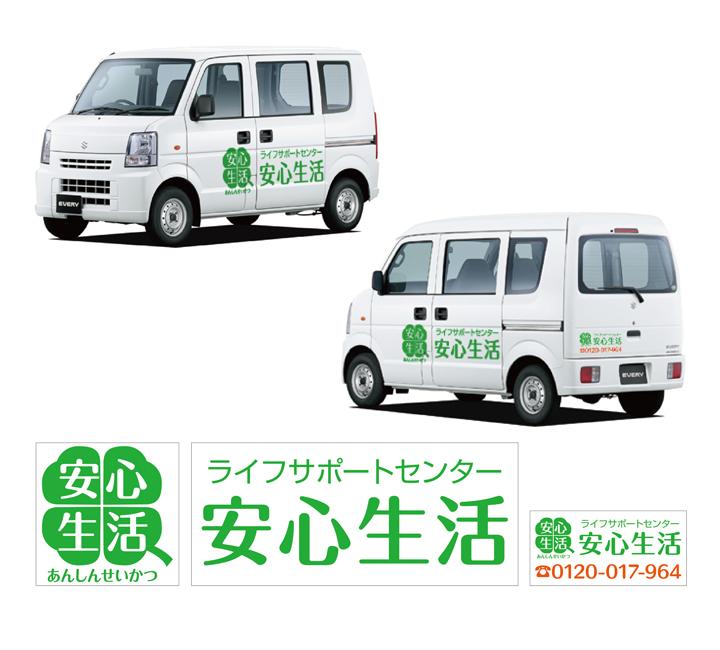 ライフサポートセンター安心生活様 /       車両用カッティングシート