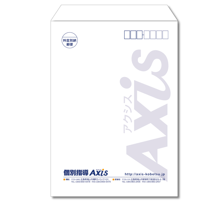個別指導AXIS様/角2封筒