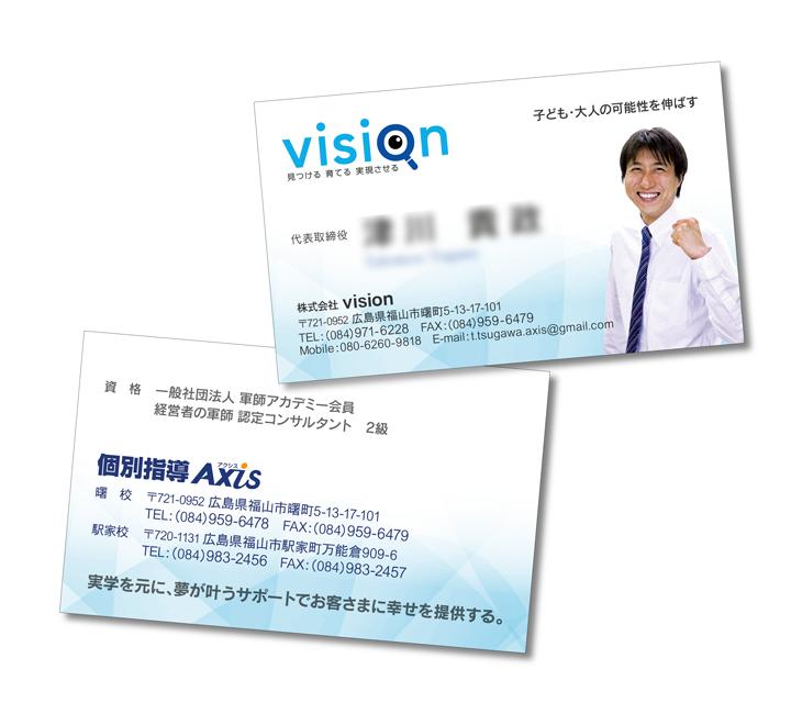 株式会社vision様/名刺