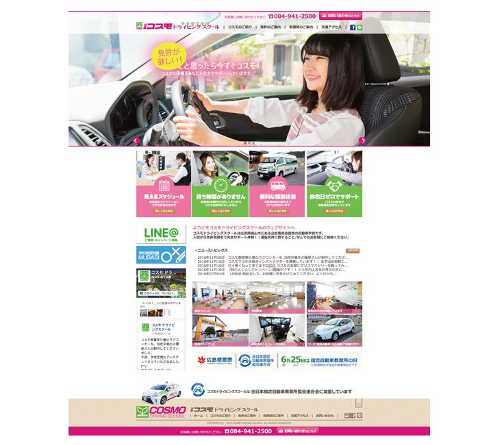 コスモドライビングスクール様/ウェブサイト作製
