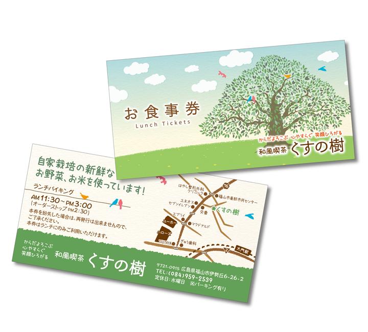 和風喫茶くすの樹様/お食事券