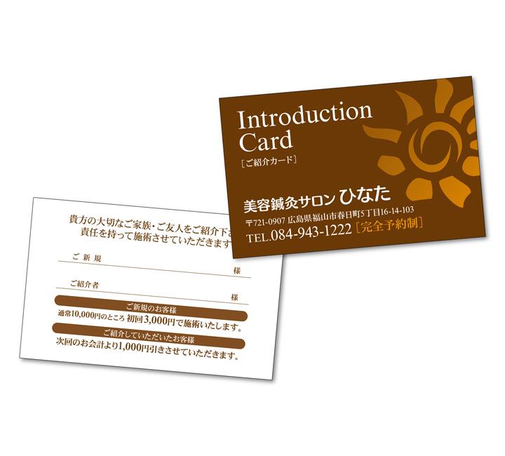 美容鍼灸サロンひなた様 / ご紹介カード