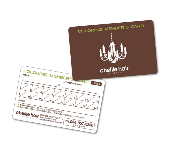 chellie hair 様 / カラー会員カード