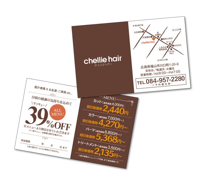 chellie hair 様 / ご紹介カード