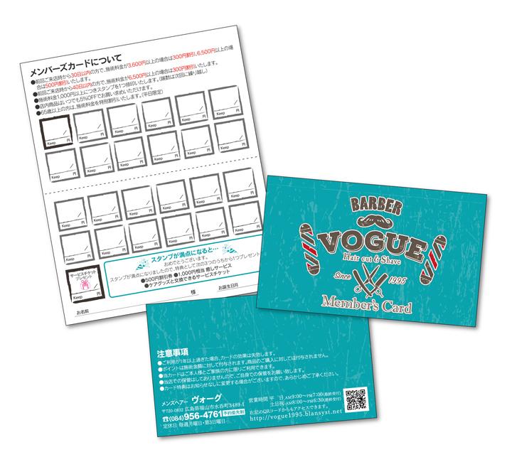 Vogue様 / 2つ折りメンバーズカード