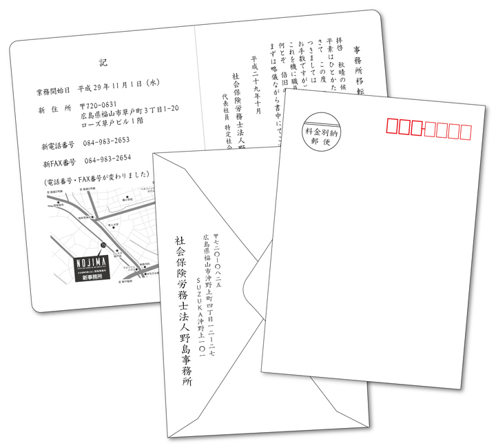 社会保険労務士法人 野島事務所 様 / 挨拶状