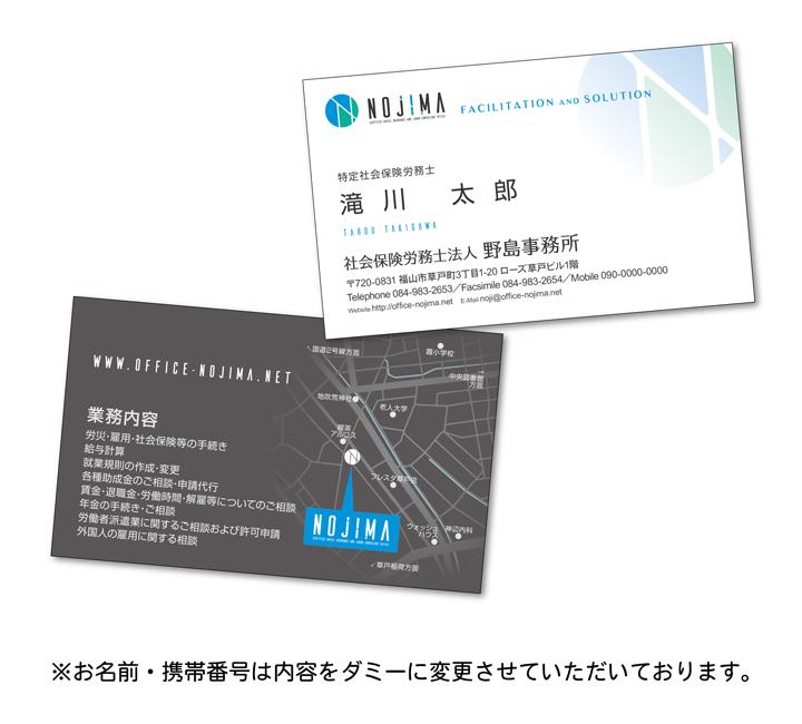 社会保険労務士法人 野島事務所 様 / 名刺