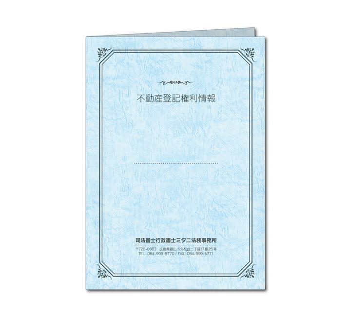 ミタニ法務事務所 様 / 権利書カバー