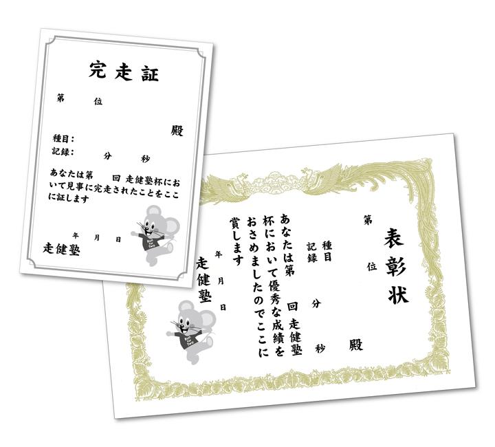 有限会社 走健塾 様 / 表彰状