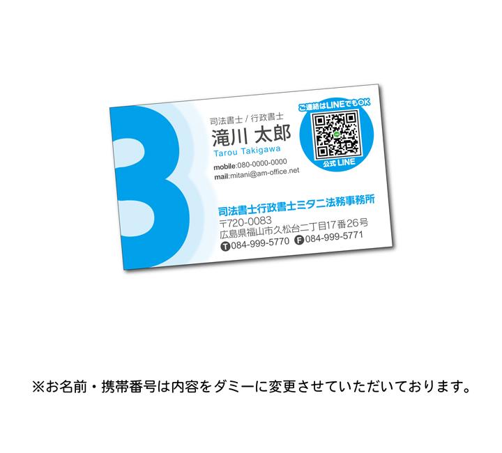 ミタニ法務事務所 様 / 名刺