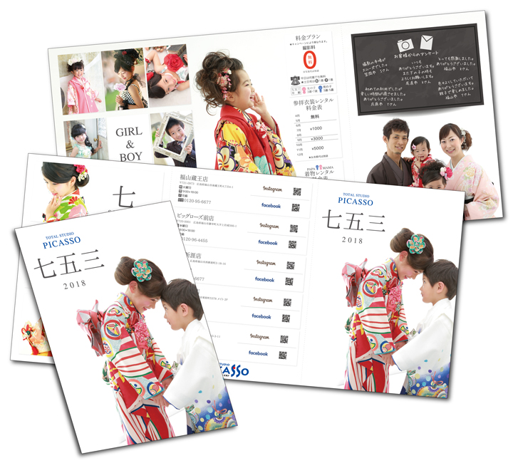 衣装レンタル&スタジオ ピカソ TOTALSTUDIO PICASSO 様 / B5リーフレット「七五三」